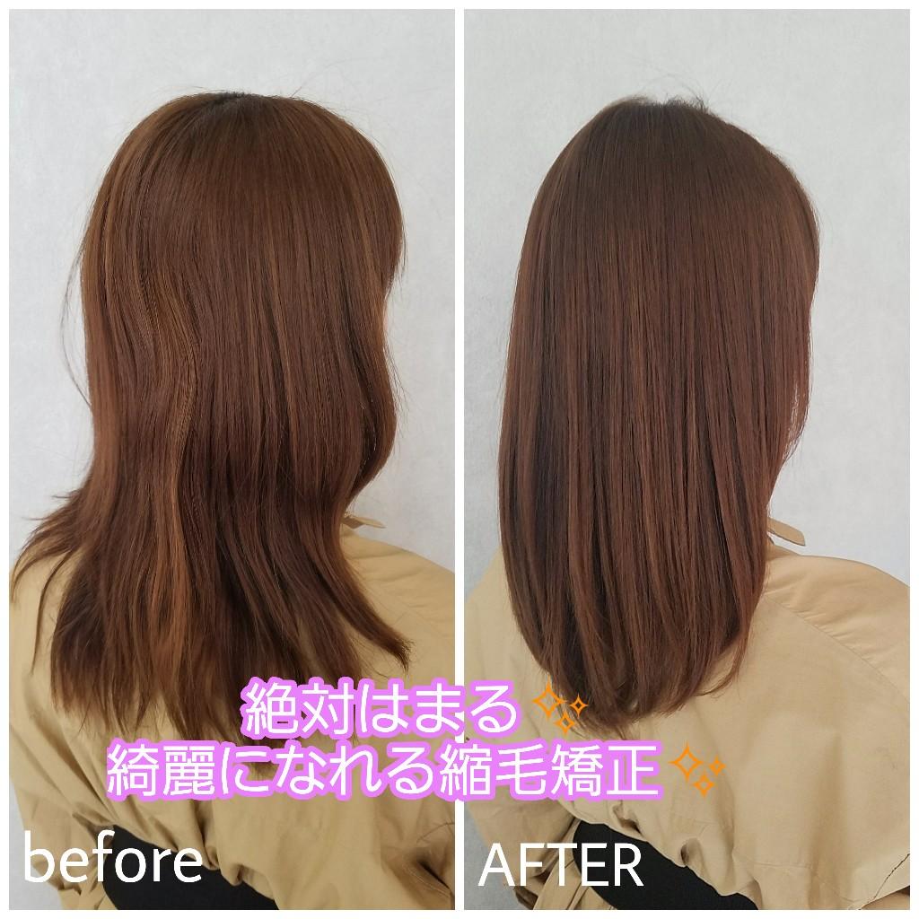 縮毛矯正の画像Before→After