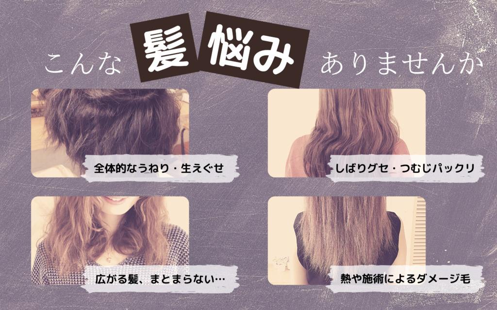 縮毛矯正の悩み