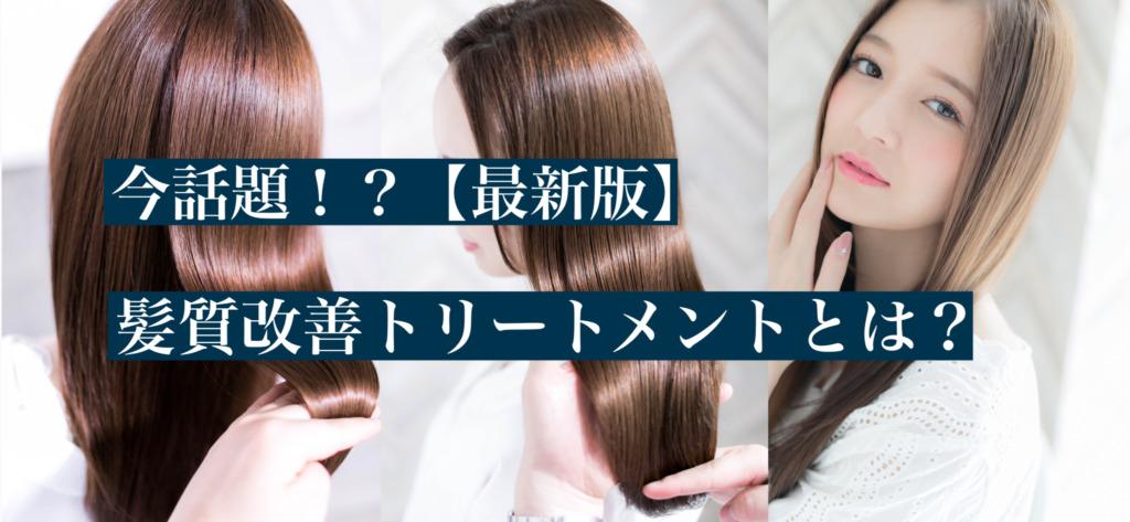 最新版、髪質改善トリートメントとは?
